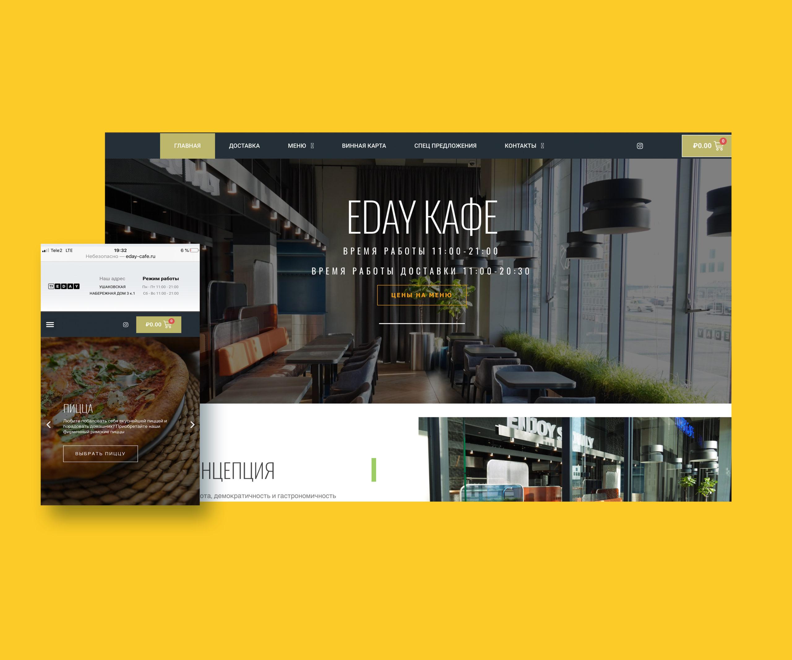 EDAY-CAFE